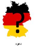 """Einladung zum """"Training für ein erfolgreiches Leben in Deutschland – Herausforderung Arbeit und Familie"""""""